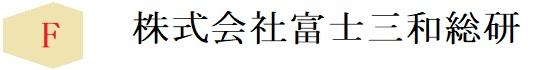 株式会社富士三和総研